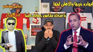 خالد الغندور بيلم تبرعات من الجمهور| و