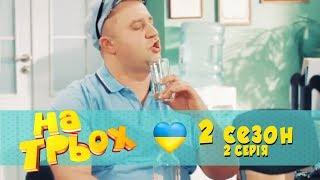 Гумористичний серіал На Трьох - сезон 2 серія 2 | Дизель новини та гумор news