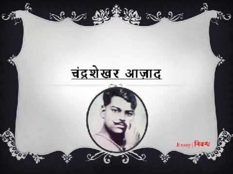 hindi essay on chandra shekhar azad चन्द्रशेखर  hindi essay on chandra shekhar azad चन्द्रशेखर आज़ाद पर निबंध