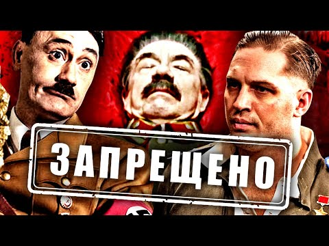 Топ10 Фильмов, ЗАПРЕЩЁННЫХ в России!