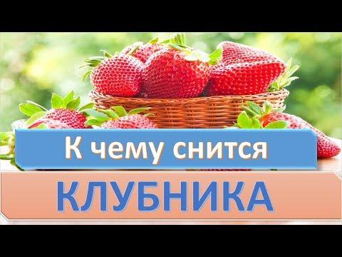К чему снится клубника (земляника) | СОННИК