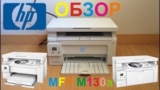 Unboxing HP LaserJet Pro MFP M130a...