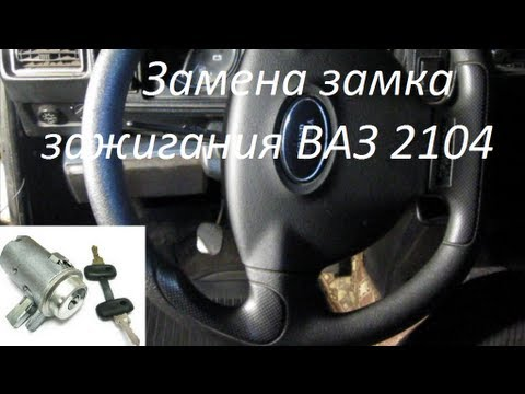 ВАЗ - Замена замка зажигания ВАЗ 2104