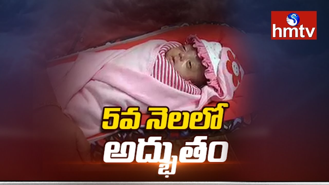Baby Born In 5th Month Hyderabad Telugu News Hmtv Youtube