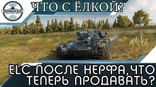 ЕЛКА ПОСЛЕ НЕРФА, ЧТО ТЕПЕРЬ ПРОДАВАТЬ ИЛИ ЕЩЕ ГНЕТ? World of Tanks