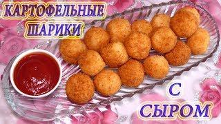 Отличная закуска к кино/Картофельные шарики с сыром