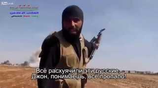Бомбардировки ИГИЛ в Сирии Россией, с переводом.  Russia bombing ISIS.