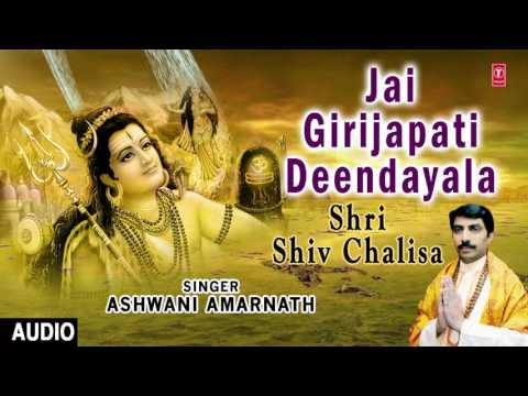 Shri Shiv Chalisa, Jai Girijapati Deendayala By ASHWANI AMARNATH I Full Audio Song I Art Track