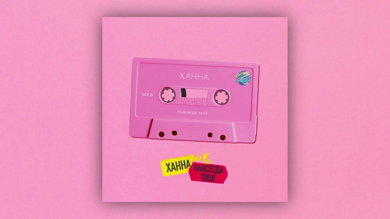Ханна - Навсегда твоя (Премьера песни)