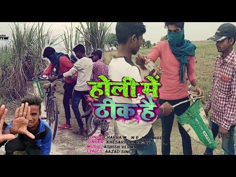छपरा में पकडा़एंगे Chapra Me Pakdaenge Full Video Khesari Lal Yadav Holi 2019