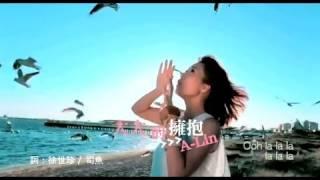 [avex官方] A-Lin 大大的擁抱 (MV完整版)