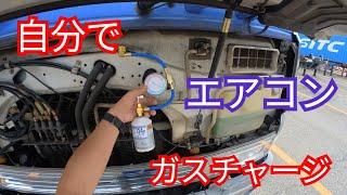 【海コン】自分でエアコン ガスチャージ(補充)する!結果は効くようになるか?トレーラー運転手。