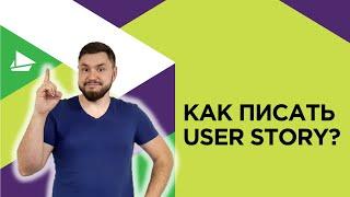 Как писать User Story?