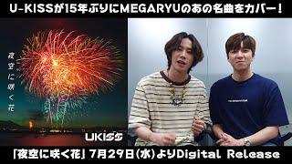 U-KISS、1年半ぶりとなるMEGARYUの名曲「夜空に咲く花」カバーリリースが決定!