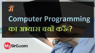 मैं Computer Programming का अभ्यास क्यों करूँ? - MySirG.com
