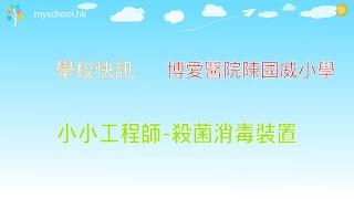 Publication Date: 2021-01-31 | Video Title: 博愛醫院陳國威小學 - 小小工程師-殺菌消毒裝置