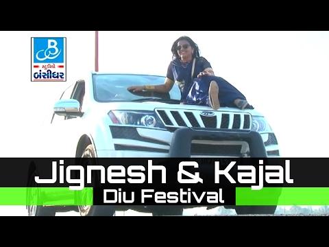 💟 jignesh kaviraj & kajal maheriya 2017- gujarati songs collection - diu festival 2016