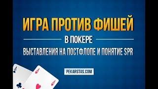 Игра против фишей. Выставления постфлоп с учётом SPR | Обучение покеру