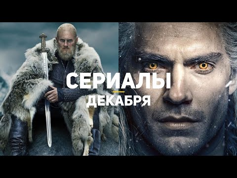 10 главных сериалов декабря 2019 - Видео онлайн