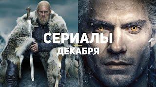 10 главных сериалов декабря 2019