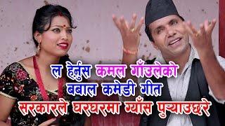 superhit nepali comedy teej song 2073 2016  dukha ka din gaye  nabin paudel i   video hd