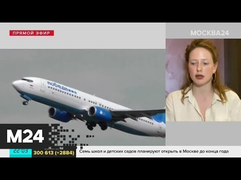 """Пассажирка """"Победы"""" пожаловалась на незаконное задержание - Москва 24"""