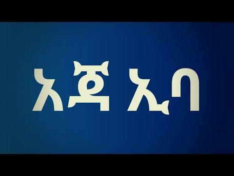 "New Ethiopian music- ""አጃ ኢባ"" Ajaiba – Remix  Djmila Ethiopian music 2020 Mix"