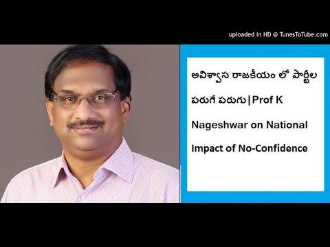అవిశ్వాస రాజకీయం లో పార్టీల పరుగే పరుగు|Prof K Nageshwar on National Impact of No-Confidence