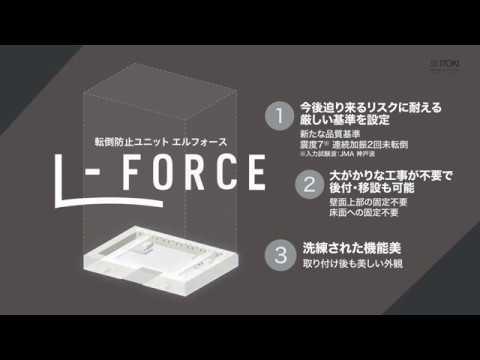 新しい収納庫の転倒防止対策 転倒防止ユニットL FORCE