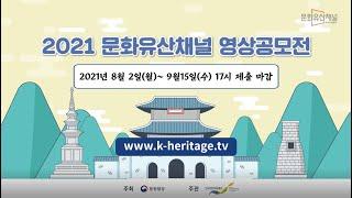 만약 당신이 문화유산이라면?(2021 문화유산채널 영상…