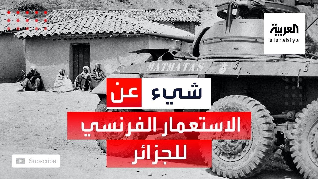 ماذا تعرف عن مجازر الاحتلال الفرنسي للجزائر؟  - نشر قبل 23 دقيقة