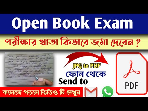 How To Scan Documents And Create PDF File In Mobile | Open Book Exam | Photos To PDF