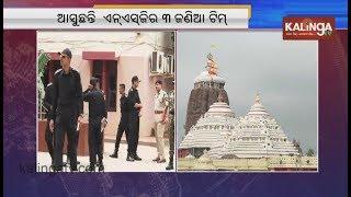 NSG team to visit Puri Srimandir today for security review || Kalinga TV