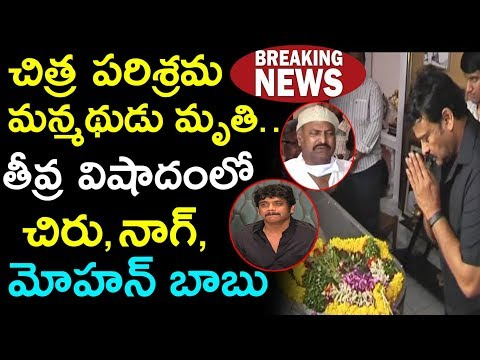చిత్ర పరిశ్రమ మన్మథుడు మృతి... షాక్ లో సినీ ఇండస్ట్రీ|Top  Actor Kashinath is no more