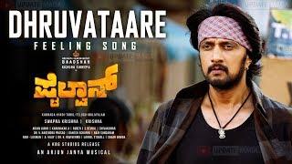 dhruvataare-song-sudeep-pailwan-movie-dhruvataare-al-update-ravishakar-krishna