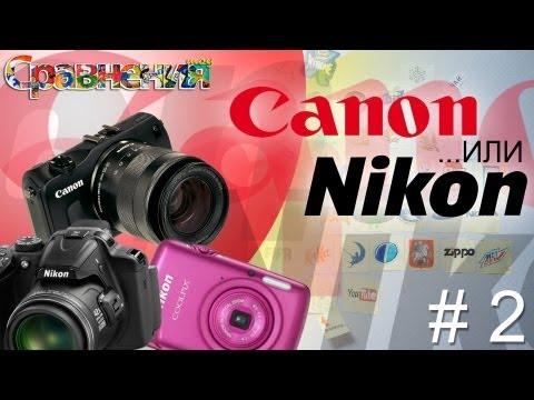 Canon или Nikon. #2