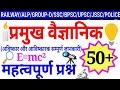 SCIENCE: Gk Hindi | खोज / अविष्कार | Science Gk for SSC | IAS | PCS | Railway | Banking