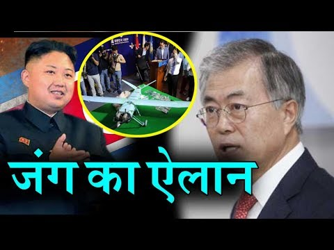 North Korea ने भेजा जासूसी ड्रोन | South Korea ने खिंची तलवार | Kim jong को दो टूक
