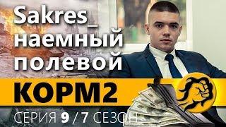 КОРМ2. НАЕМНЫЙ ПОЛЕВОЙ - Sakres. 9 серия 7 сезон.