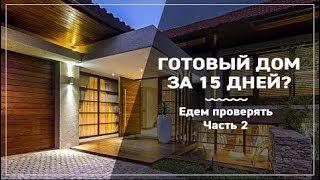 Деревянный дом за 15 дней реальность или обман?