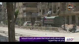 الأخبار - فريق الاستطلاع الأمني المرافق لبعثة مفتشي حظر الأسلحة الكيميائية يدخل دوما السورية