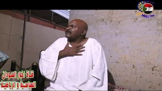 جمال حسن سعيد شبابيك الحرامي جديد رمضان 2018 دراما سودانية