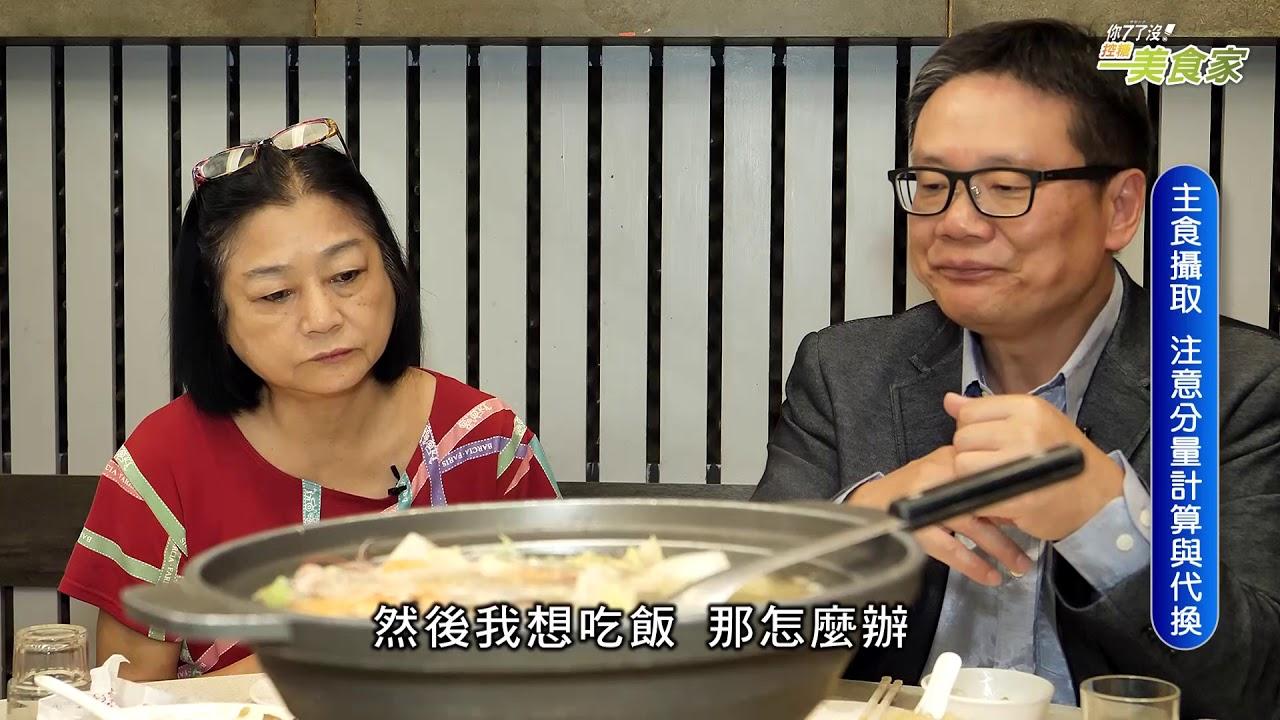 你7了沒!控糖美食帶路~海口餐廳V3 - YouTube