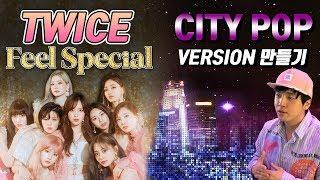 """[ENG] 트와이스(Twice) """"Feel Special"""" 가을 느낌의 시티팝 버전으로 만든다면? (maki…"""