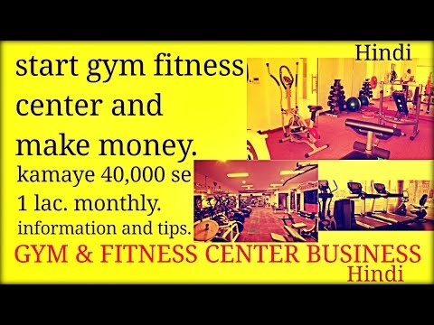 How to start a gym and fitness center | gym and fitness center business | health club | in Hindi