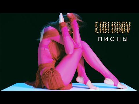 Смотреть клип Etolubov - Пионы