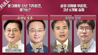 [100분토론 LIVE] - (900회) 문 대통령 신년 기자회견, 평가는?   삼성 이재용 부회장, 2년 6개월 실형