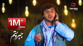 Musa Shaheen  - Jabr o setam Official Video Music    موسی شاهین قرصک جدید  محلی