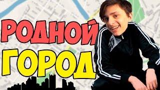 МОЙ РОДНОЙ ГОРОД