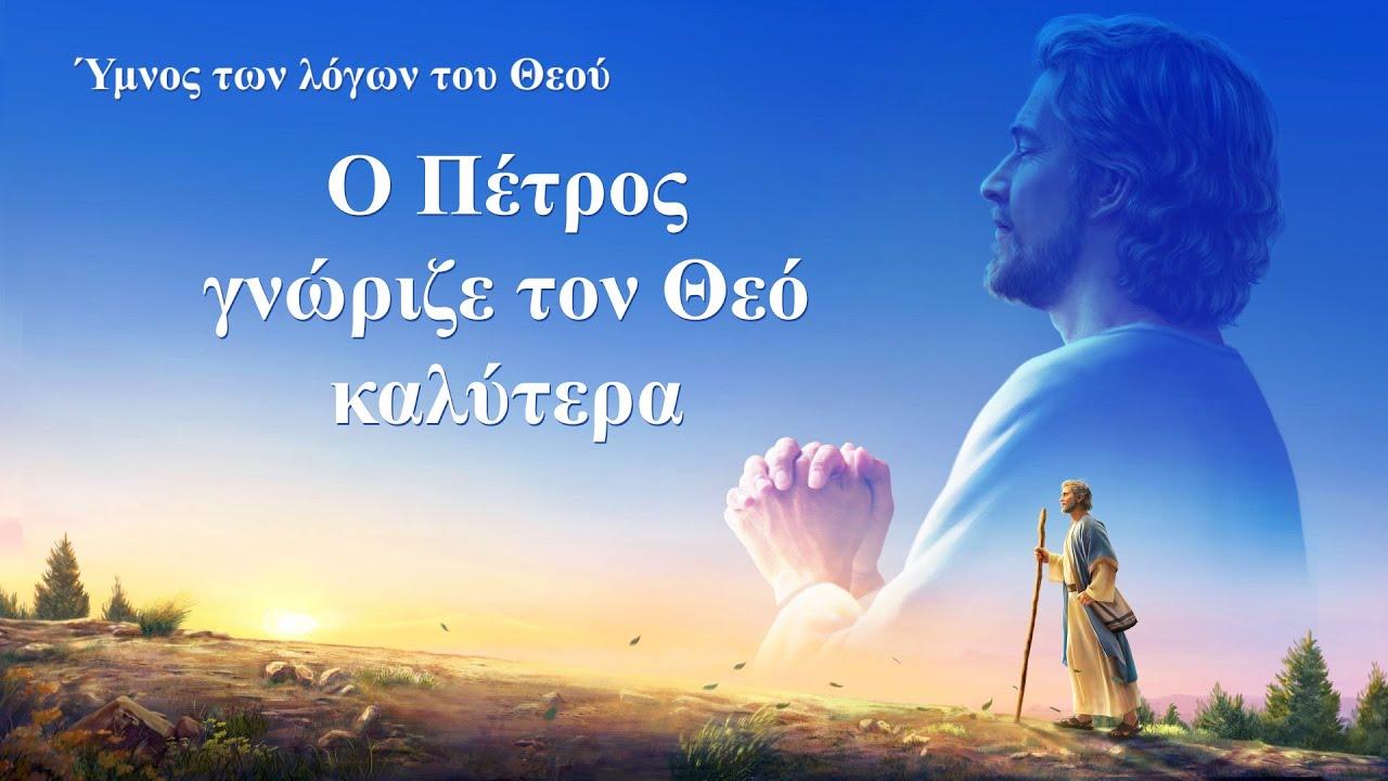 Ύμνος των λόγων του Θεού|Ο Πέτρος γνώριζε τον Θεό καλύτερα